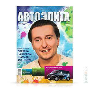 cover-avtoelita-28