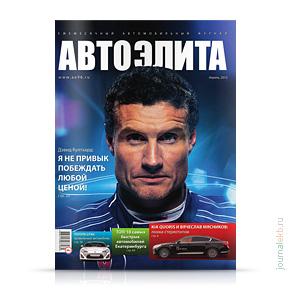 cover-avtoelita-29