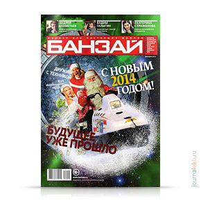 Банзай №112, декабрь 2012