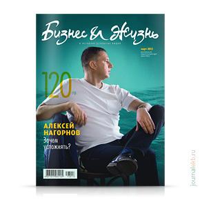 Бизнес и жизнь №76, март 2013