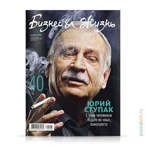 cover-biznes-i-zhizn-77