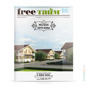 cover-freetime-32