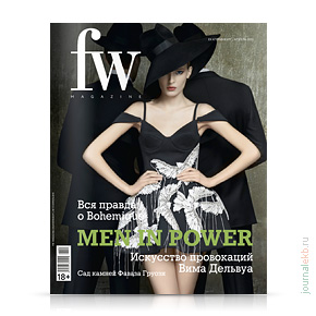 FW Magazine №77, апрель 2013