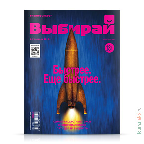 cover-vybiray-246