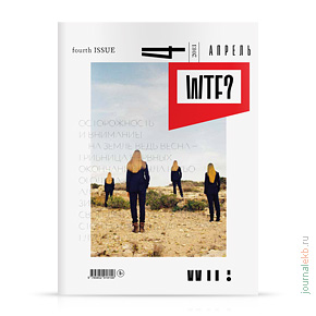 cover-what-the-fashion-04