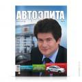 cover-avtoelita-30