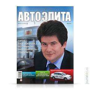 Автоэлита №30, май 2013