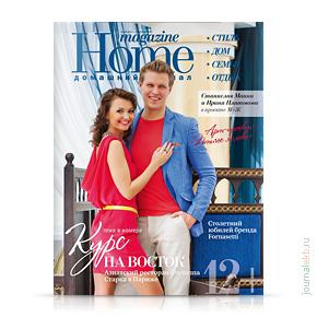 Home magazine №8, май 2013