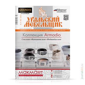 Уральский мебельщик №86, май 2013