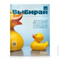 cover-vybiray-250