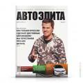 cover-avtoelita-31