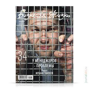 Бизнес и жизнь №79, июнь 2013