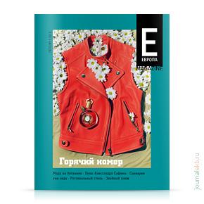 E-magazine №11, лето 2013