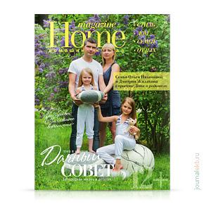 Home magazine №9, июнь-июль 2013