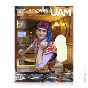 UAM №73, июль-август 2013
