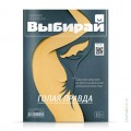 cover-vybiray-251