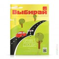 cover-vybiray-252