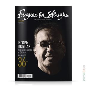 Бизнес и жизнь №80, июль 2013