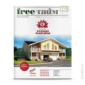 Free Time №35, июль-август 2013
