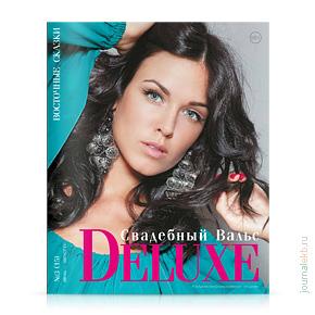 Deluxe №15, июль-август 2013