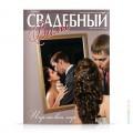 cover-svadebniy-vals-48