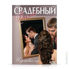 Свадебный вальс №48, июль-август 2011