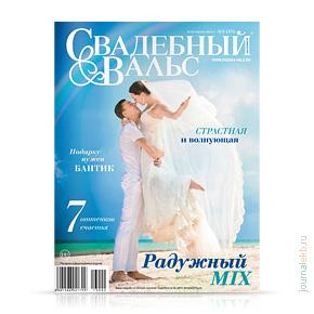Свадебный вальс №57, май-июнь 2013