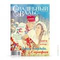 cover-svadebniy-vals-58
