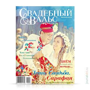 Свадебный вальс №58, июль-август 2013