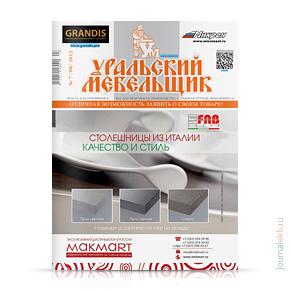 Уральский мебельщик №88, июль 2013