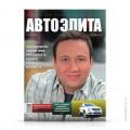 cover-avtoelita-32