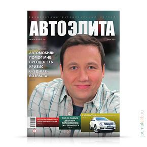Автоэлита №32, июль 2013