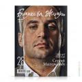 cover-biznes-i-zhizn-81