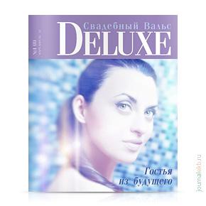 Deluxe №8, март-апрель 2012