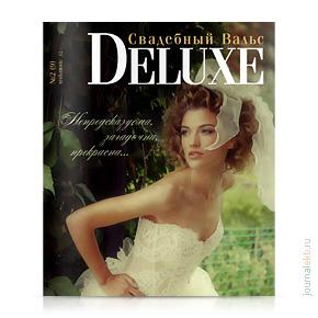 Deluxe №9, май-июнь 2012
