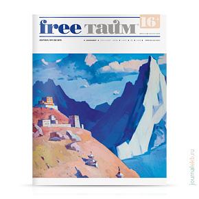 Free Time №36, сентябрь 2013
