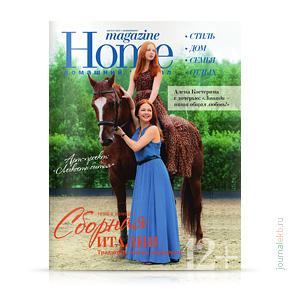 Home magazine №10, август 2013