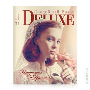 Deluxe №13, март-апрель 2013