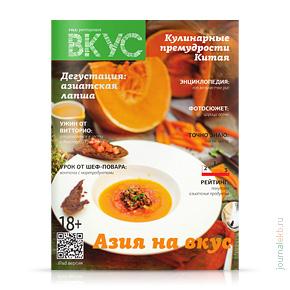 Вкус №22, август-сентябрь 2013