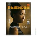 cover-vybiray-254