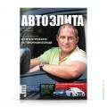 cover-avtoelita-33