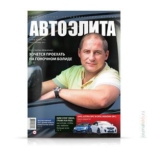 Автоэлита №33, август-сентябрь 2013