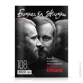 Бизнес и жизнь №82, сентябрь 2013