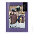 cover-emagazine-12