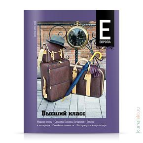 E-magazine №12, осень 2013