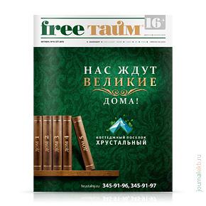 Free Time №37, октябрь 2013