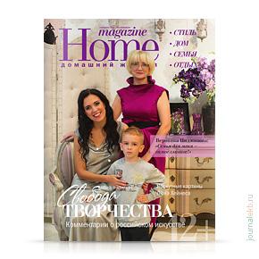 Home magazine №11, сентябрь 2013