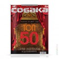 cover-sobaka-43