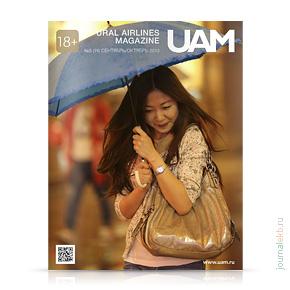UAM №74, сентябрь-октябрь 2013