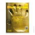 cover-vybiray-257